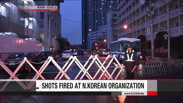 В Японии арестованы двое мужчин за стрельбу в сторону здания просеверокорейской организации
