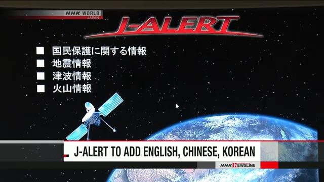 Информация общенациональной системы экстренного предупреждения в Японии будет доступна еще на трех языках