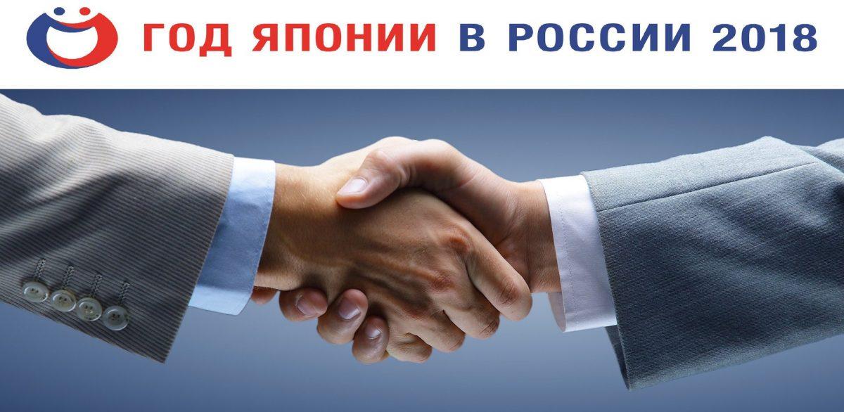 Встреча предпринимателей Саппоро и Новосибирска