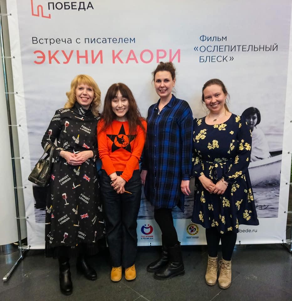 В Новосибирске прошла встреча с японской писательницей Экуни Каори