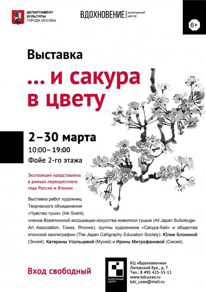 В Москве открылась выставка японского искусства «…И САКУРА В ЦВЕТУ»