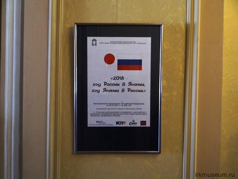 """Открытие выставки """"Году Японии в России. Году России в Японии"""""""