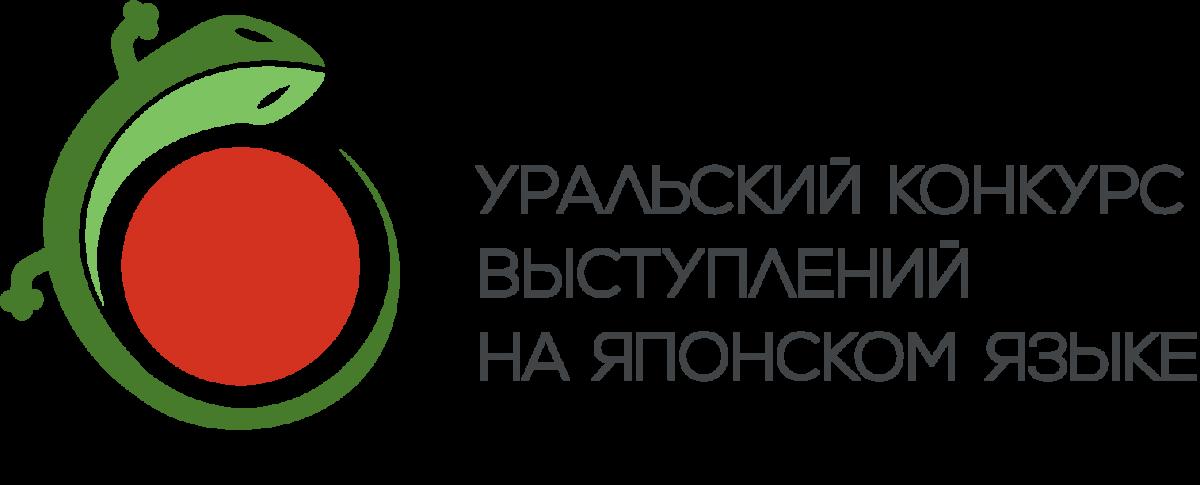 XI Уральский конкурс выступлений на японском языке