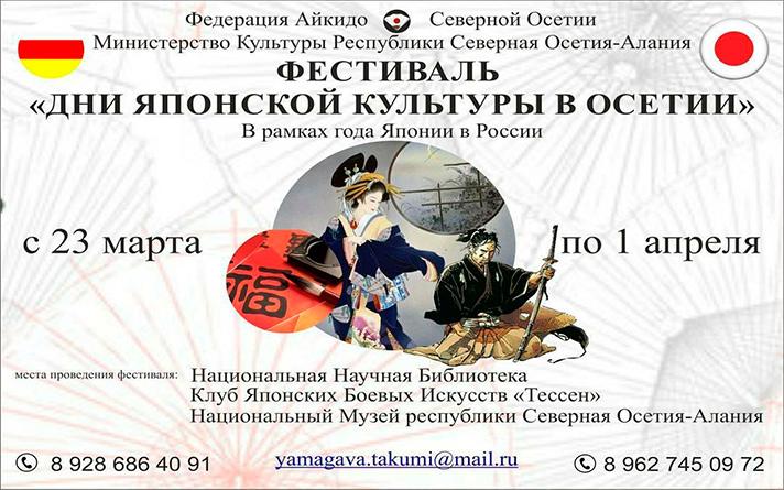Дни японской культуры откроются в Северной Осетии
