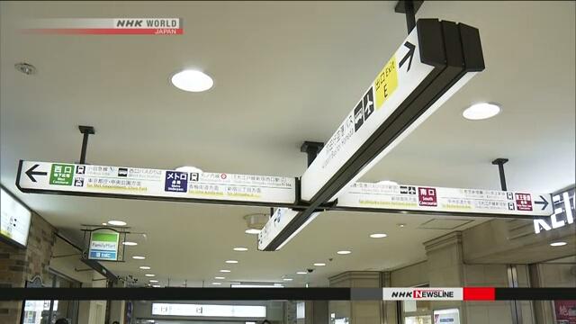 На станции Синдзюку в Токио улучшены уличные указатели