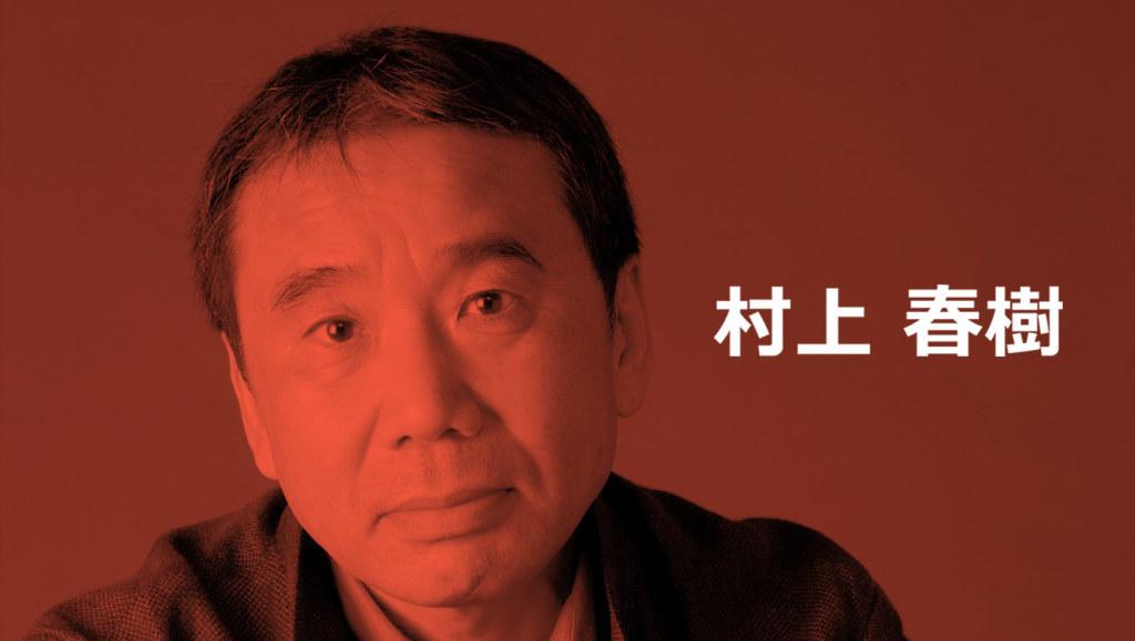 Саратов: встреча с Мураками Харуки