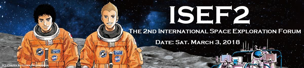 Форум по освоению космоса в Токио подтвердил важность международного сотрудничества