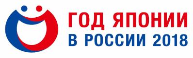 Мероприятия в рамках Года Японии в России