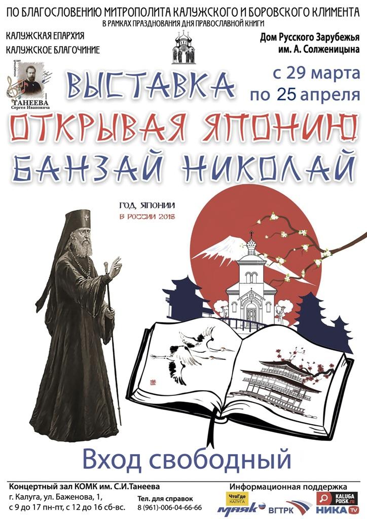 Выставка «Открывая Японию. Банзай Николай», посвященная святителю Николаю Японскому