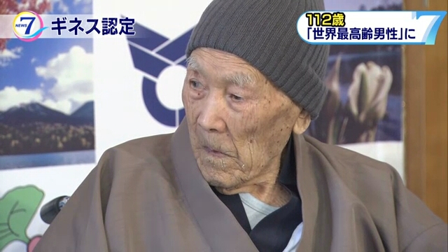 Японец с Хоккайдо признан самым пожилым человеком в мире
