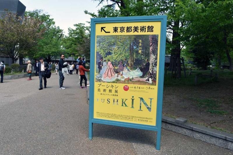 Открытие выставки «Эволюция французского пейзажа из собрания ГМИИ им. А.С. Пушкина» в Японии
