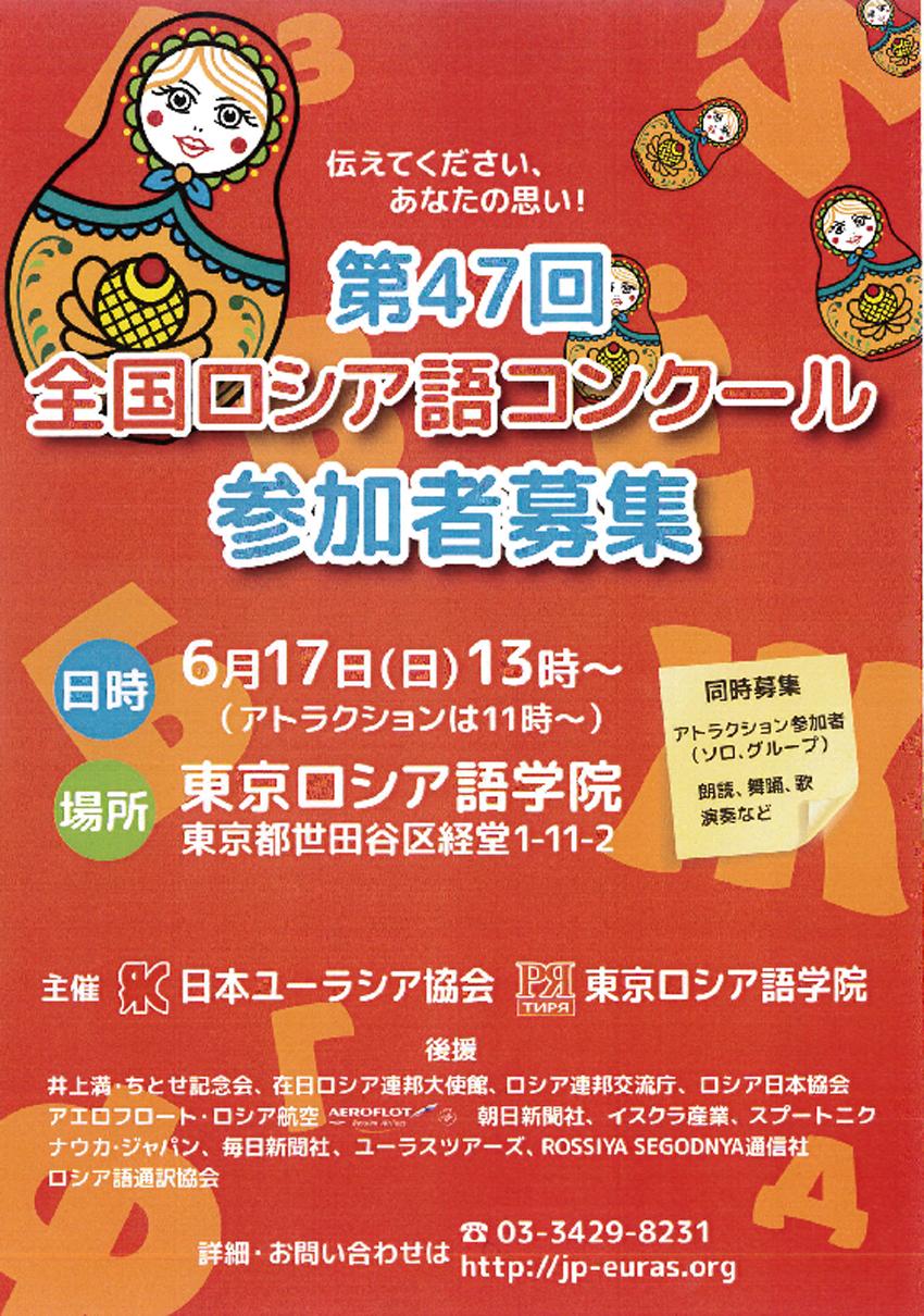 47-й Всеяпонский Конкурс русского языка в Токио