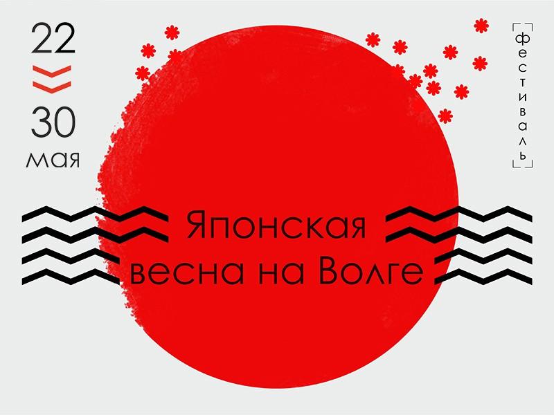 В Ульяновске пройдет «Японская весна на Волге»