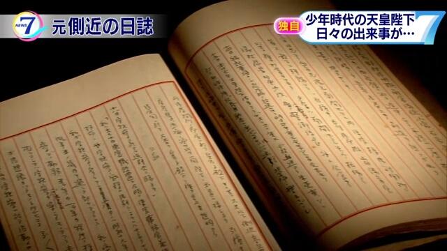 Изучен дневник чиновника императорского двора второй половины 1940-х годов