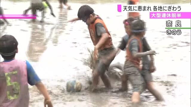 Дети в городе Нара играли в футбол на залитом рисовом поле