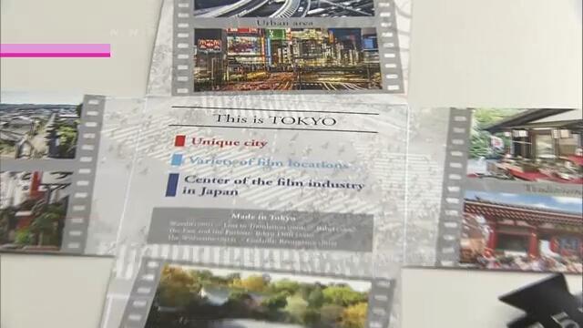 Власти Токио зовут режиссеров снимать фильмы в столице Японии