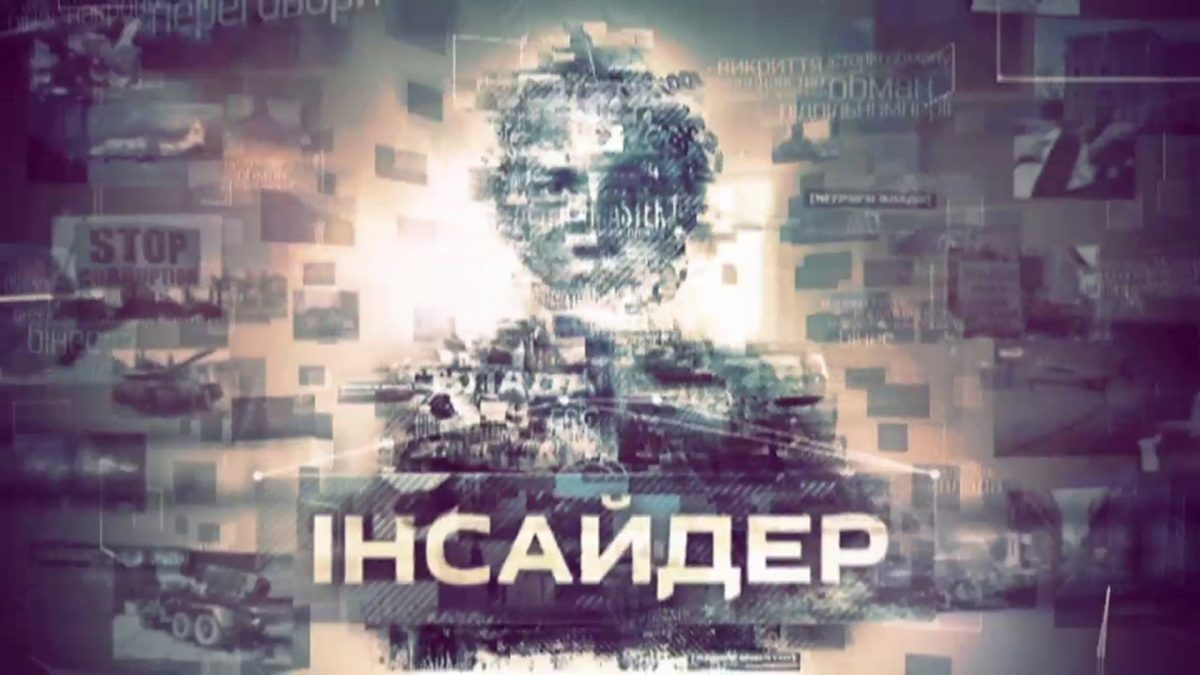 Повесть иркутского писателя Геннадия Русских  «О чем умолчал инсайдер»…