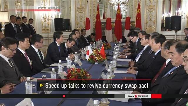 Япония и Китай усиливают сотрудничество в финансовой сфере