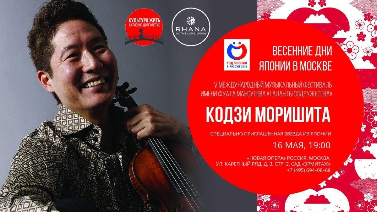 """Знаменитый японский скрипач станет главной звездой фестиваля """"Таланты Содружества"""""""