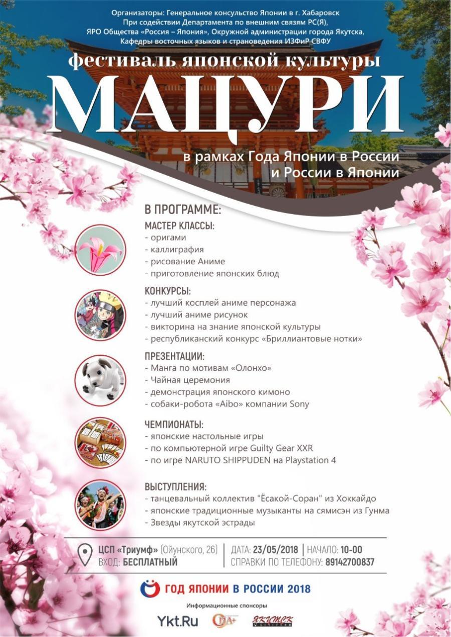 Фестиваль «Мацури» в Якутске