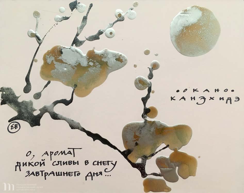 «Прелесть недосказанного». Аннотация выставки, посвящённой перекрестному году Японии и России. 19 мая – 17 июня 2018 года