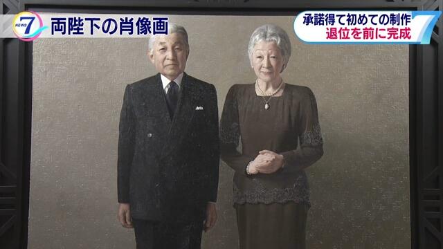 В Японии представили портрет императора и императрицы