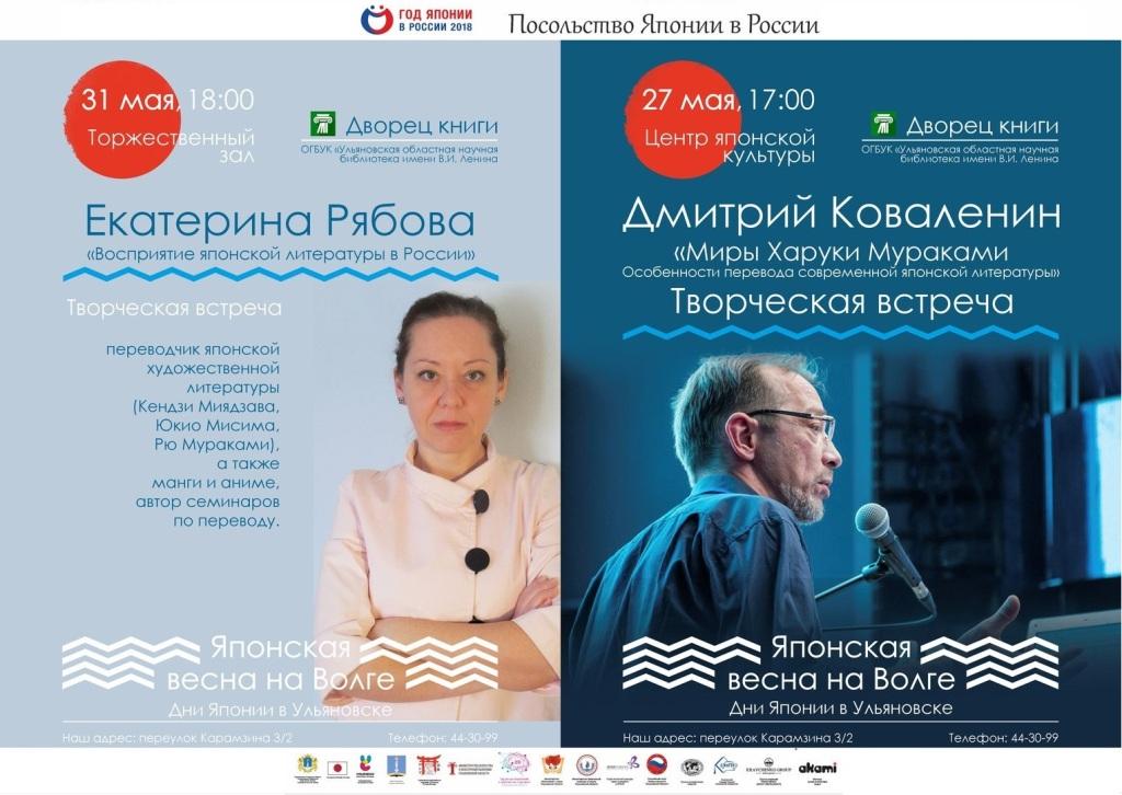 В рамках фестиваля «Дни Японии в Ульяновске» состоятся творческие встречи с переводчиками