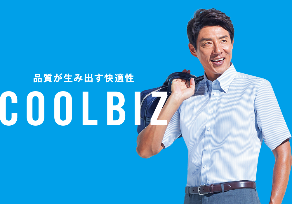 В Японии начался сезон Coolbiz, позволяющий служащим отказаться от галстуков и пиджаков