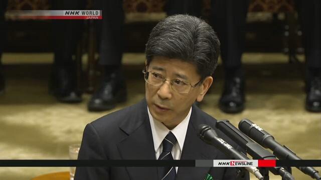 К примерно двадцати сотрудникам Министерства финансов Японии будут применены дисциплинарные взыскания