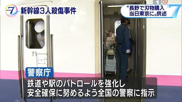 Японская полиция усилит патрулирование поездов и железнодорожных станций