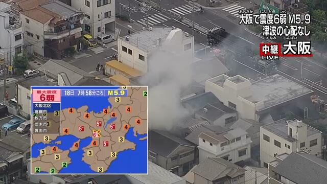 В префектуре Осака произошло сильное землетрясение