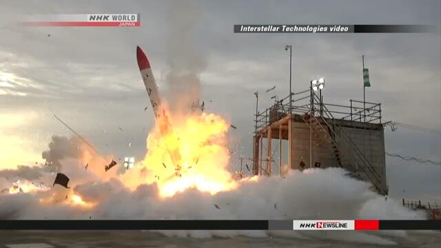 Попытка японского стартапа запустить ракету оказалась неудачной