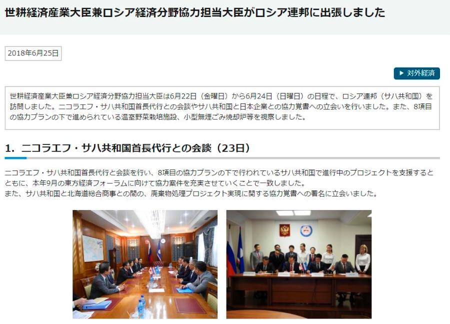 Впечатления японского министра о поездке в Республику Саха
