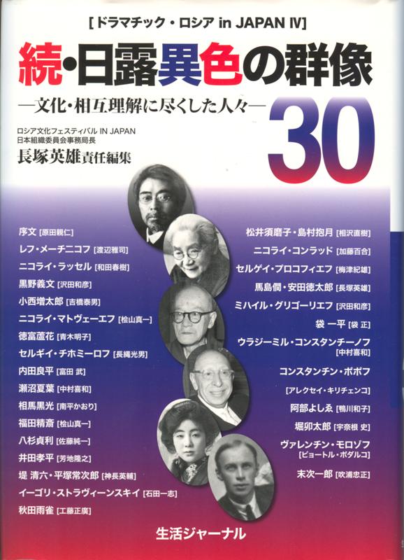 Кириченко М.А. О книге «30 уникальных лиц Японии и России – 2»