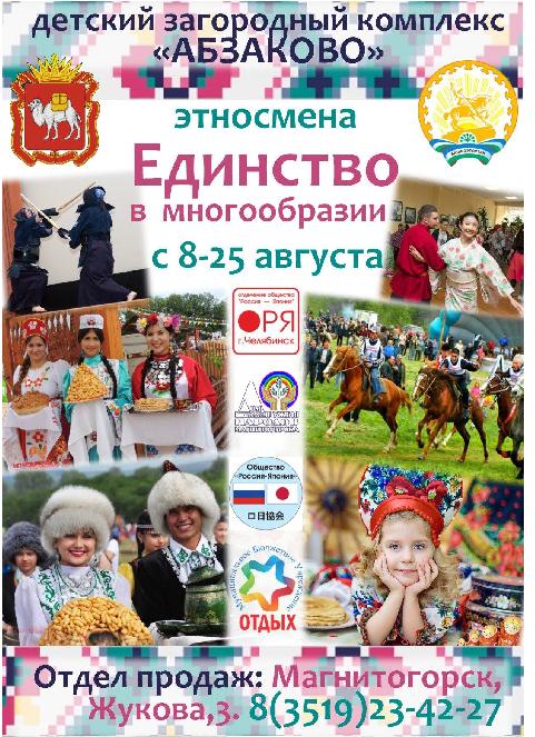 Челябинское отделение ОРЯ приглашает на ЭТНОСМЕНУ