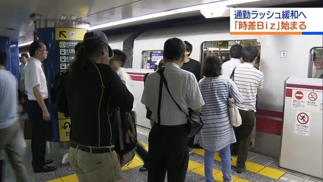 Власти Токио начали кампанию за более гибкий подход к рабочему времени