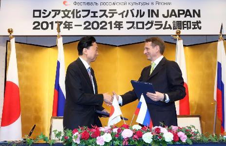 Обществу «Россия-Япония» 60 лет!