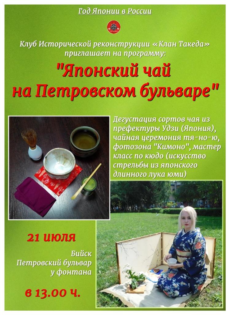 «Чайный день» на Петровском бульваре