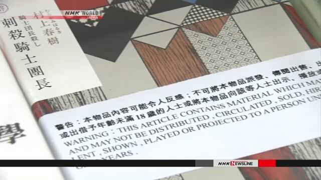 Новая книга Мураками классифицирована китайской цензурой как непристойная