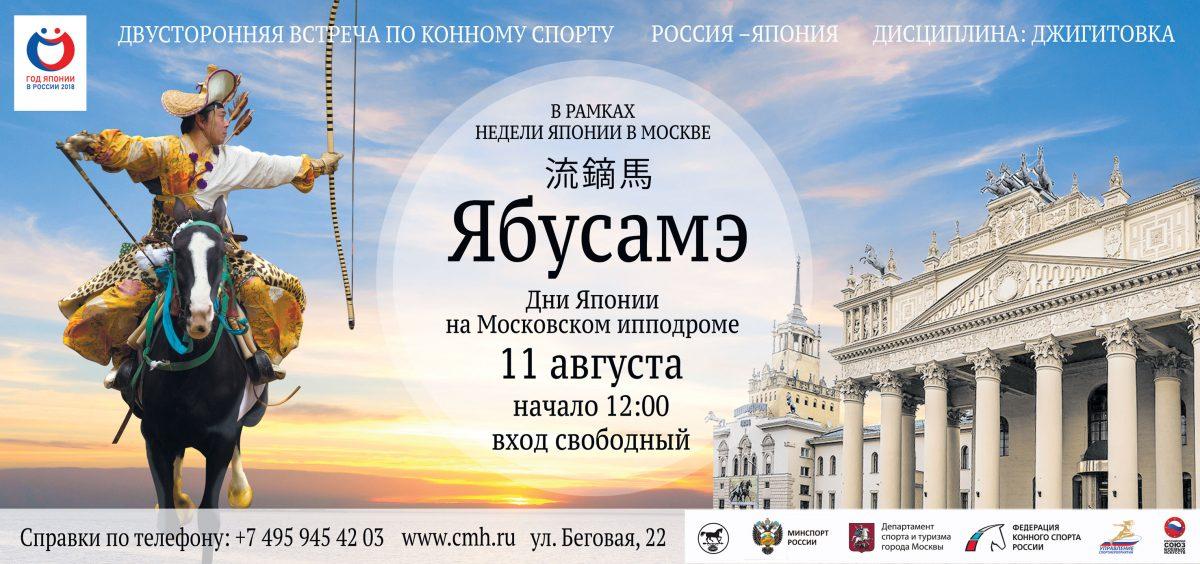 Ябусамэ на центральном московском ипподроме