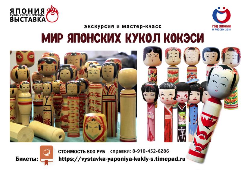 Выставка «Япония. Куклы, сказки и легенды» в августе 2018 года: экскурсии и мастер-классы