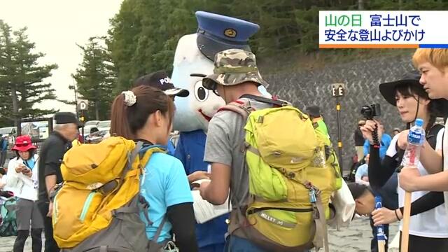 Полиция провела кампанию по безопасному восхождению на гору Фудзи