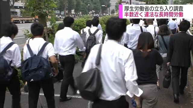 Результаты инспекций Министерства труда Японии выявили случаи незаконно долгих рабочих часов