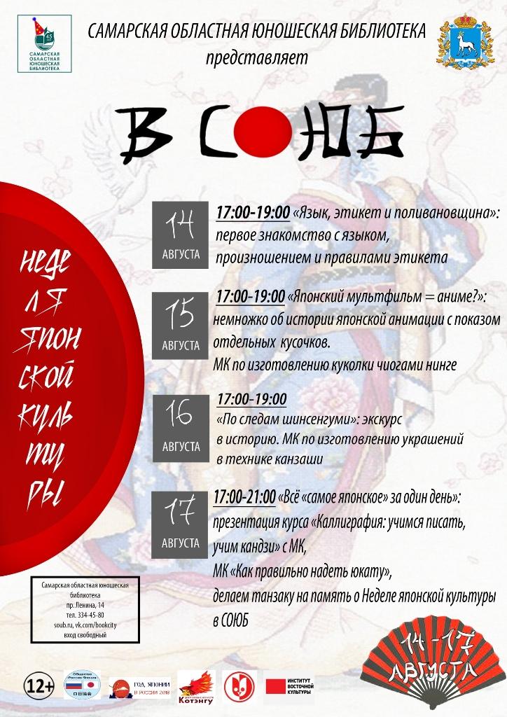 Неделя японской культуры в СОЮБ!