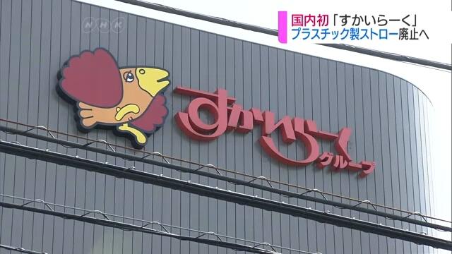Крупная японская сеть ресторанов перестанет использовать пластиковые соломинки
