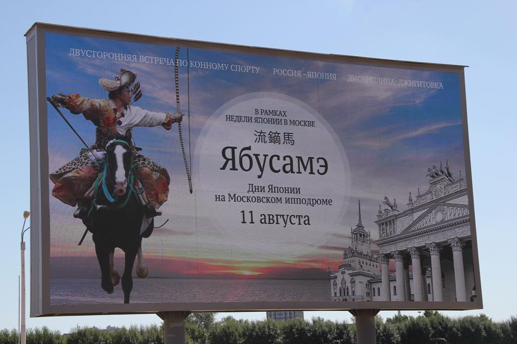 Ульяновское ОРЯ на «Неделе Японии в Москве»