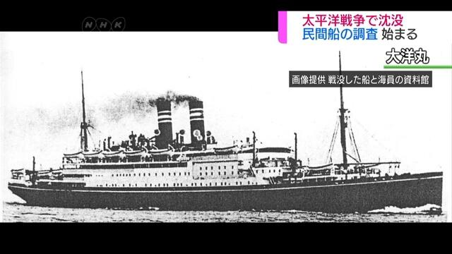 Группа японских ученых приступила к поискам затонувших во время Второй мировой войны гражданских судов