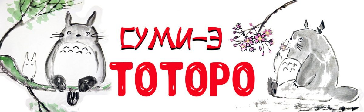 МК Суми-э Тоторо 9 сентября на выставке «Япония. Куклы, сказки и легенды»