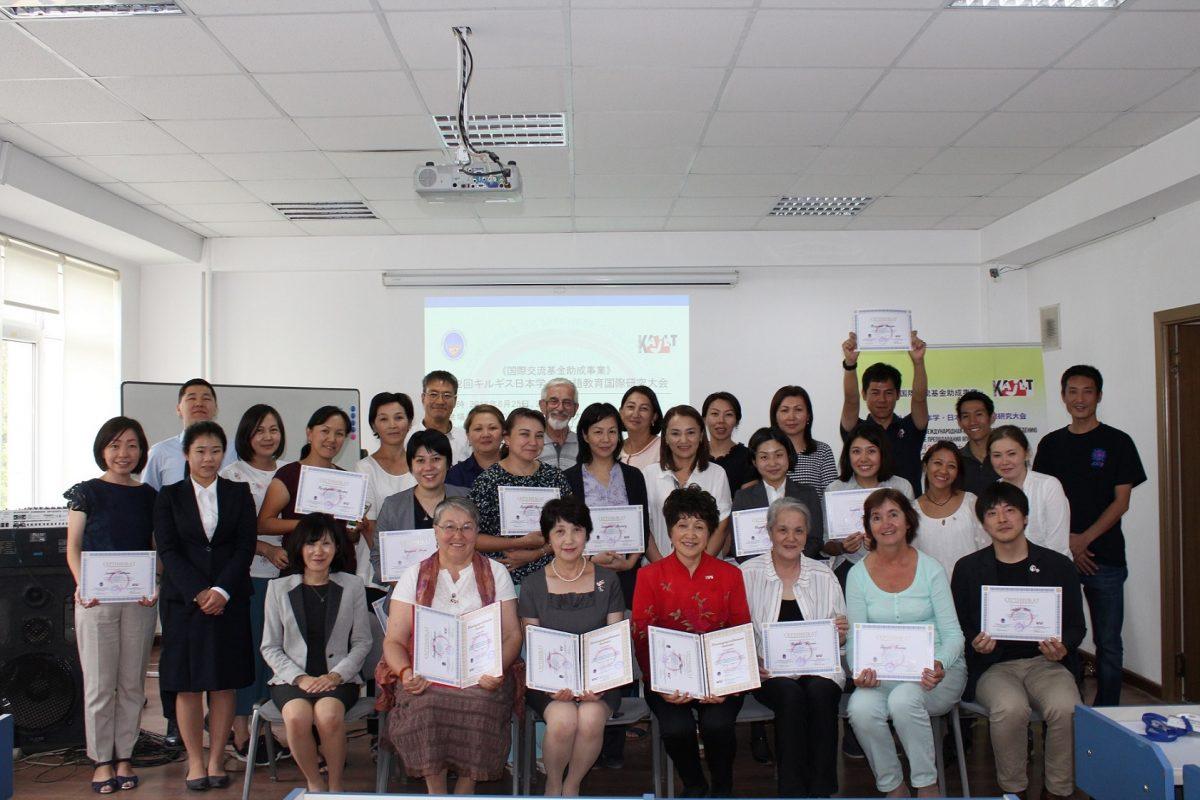 2-я международная конференция по японоведению и методике преподавания японского языка