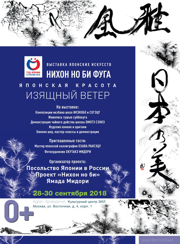 Выставка японских искусств «Нихон-но би» в Москве (28-30 сентября 2018)